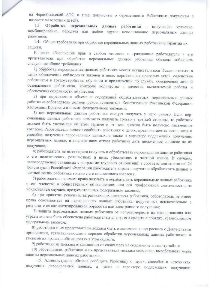 Положение 1 о получении, хранении и обработке ПД 2 лист