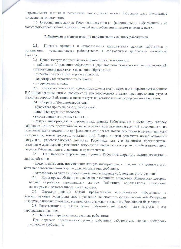 Положение 1 о получении, хранении и обработке ПД 3 лист