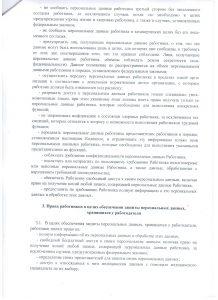 Положение 1 о получении, хранении и обработке ПД 4 лист