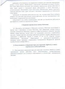 Положение 1 о получении, хранении и обработке ПД 5 лист