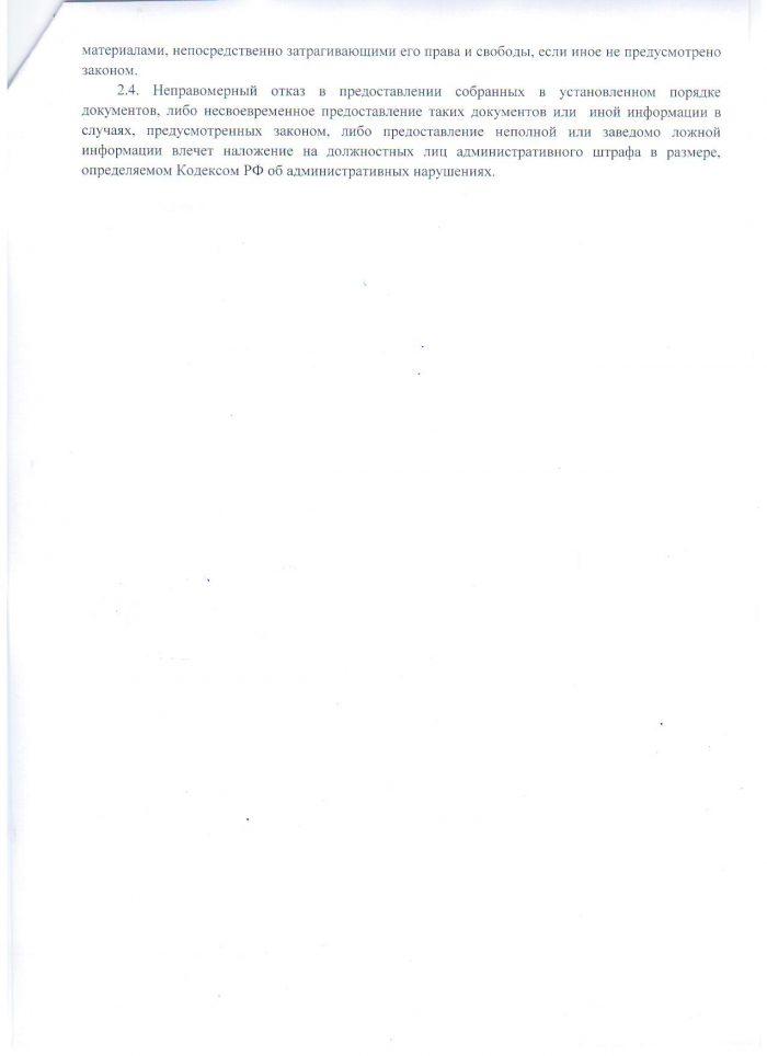Положение 2 об ответственности работников с ПД 2 лист