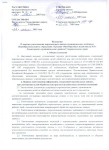 Положение 3 о порядке уничтожения ПД 1 лист