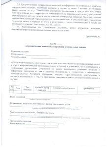 Положение 3 о порядке уничтожения ПД 2 лист