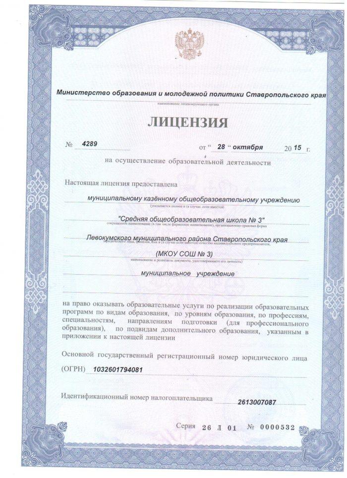 лицензия МКОУ СОШ № 3 лицевая сторона