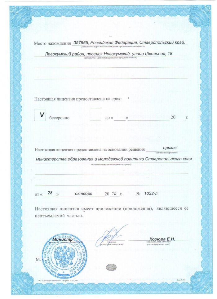 лицензия МКОУ СОШ №3 обратная сторона
