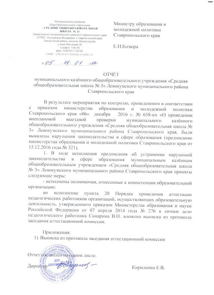 отчет об исполнении предписания № 321 от 15.12.2016