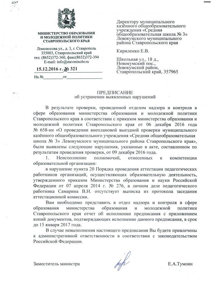 предписание № 321 от 15.12.2016