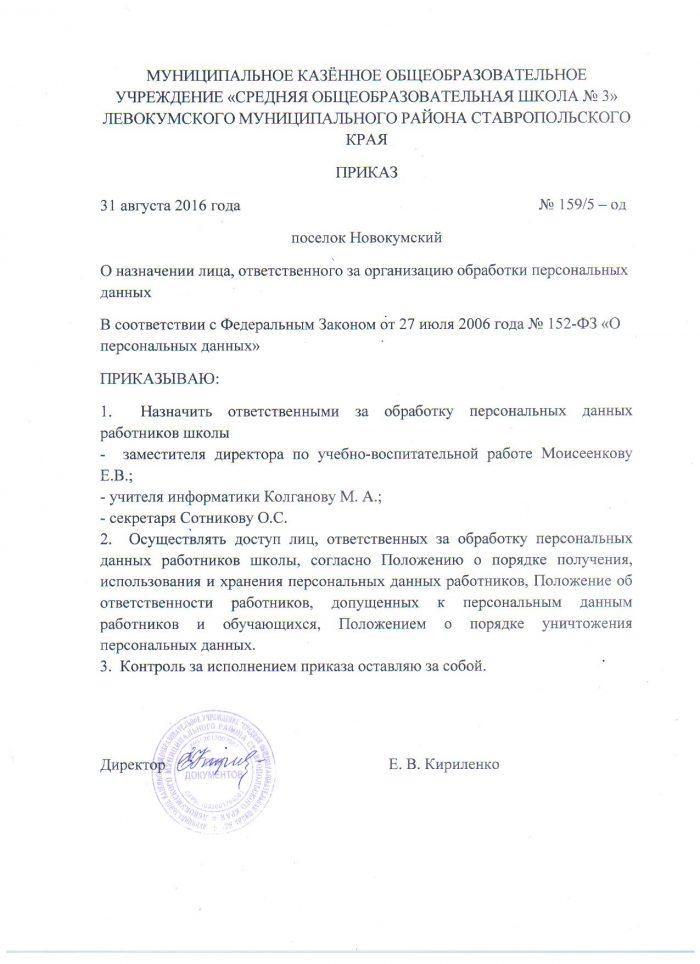 приказ МКОУ СОШ № 3 о назначении ответственных по персональным д