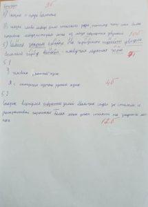 бибаева 6