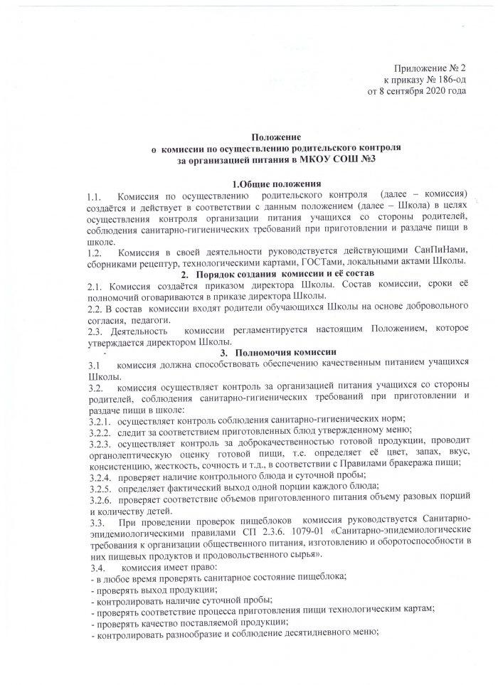 приложение 2 к приказу 186