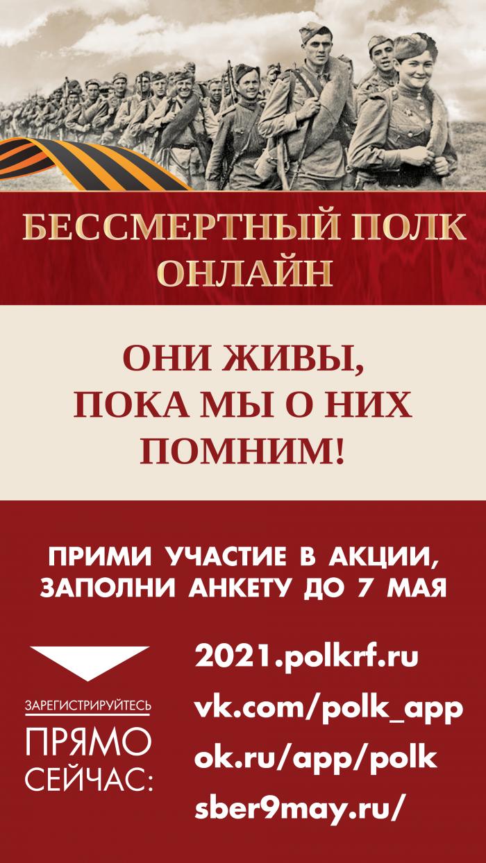 04.20_Баннер_Бессмертный_полк_вертикальный_статика-01